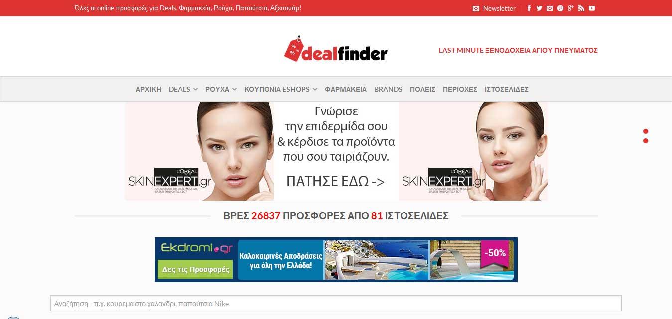 dealfinder_gr
